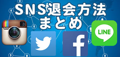 ブックマークしておけば安心!SNS退会方法まとめ~Twitter・Facebook・LINE・Instagram~