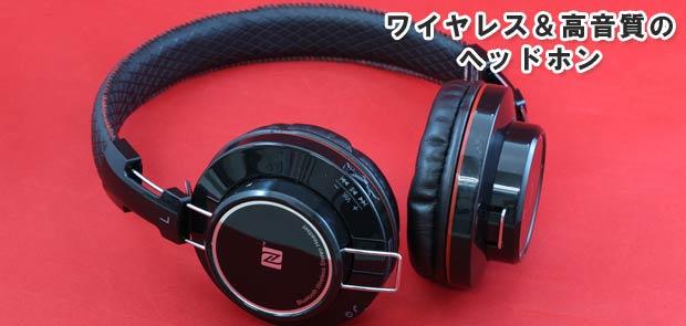 ワンタッチでスマホと接続OK!高音質で黒と赤のコントラストがCoolなワイヤレスヘッドホンステレオ
