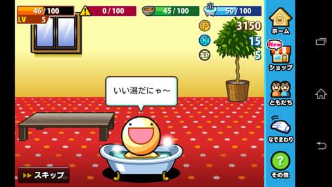 ふしぎな生き物 ふにゃもらけ【ペット育成ゲーム】:お風呂