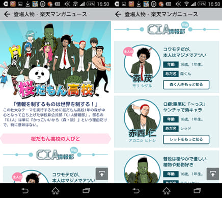 楽天マンガニュース 漫画で凶悪事件や芸能ニュースを毎日提供:登場人物たち(左)登場人物紹介(右)