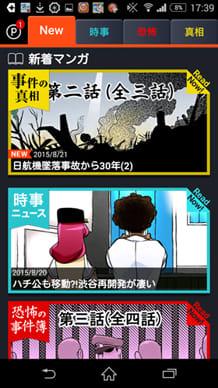 楽天マンガニュース 漫画で凶悪事件や芸能ニュースを毎日提供