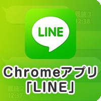Chromeアプリ版『LINE』はどこが違うの?