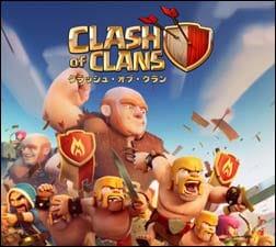 クラッシュ・オブ・クラン (Clash of Clans)