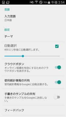 Google手書き入力:設定画面