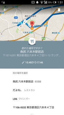 Googleマップの新機能「タイムライン」