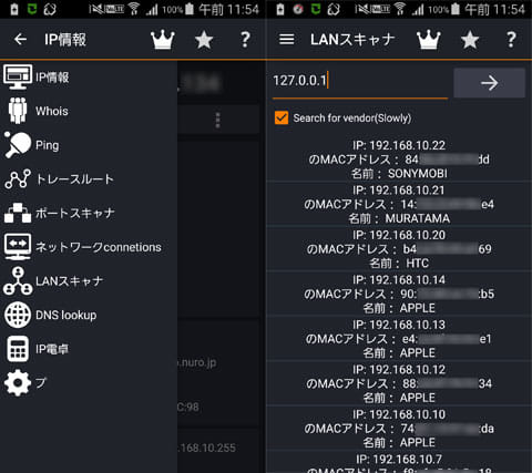 IP Tools:メニュー一覧(左)「LANスキャナ」の調査結果(右)
