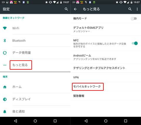 もっと見る→モバイルネットワーク
