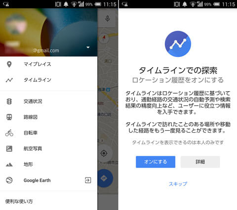 『Googleマップ』のメニュー画面(左)初回利用時の画面(右)