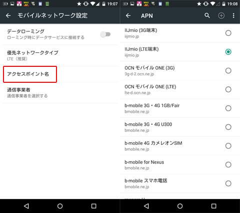 アクセスポイント名→APN一覧