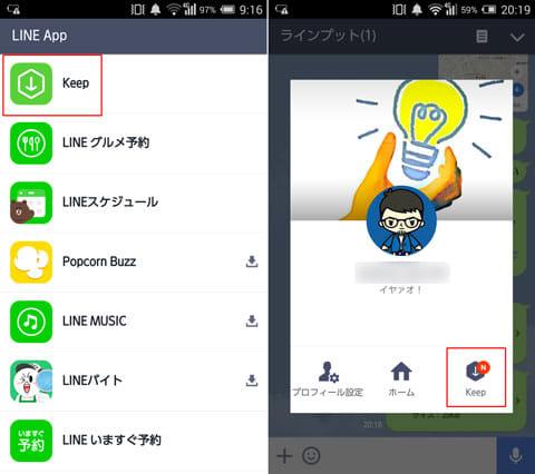 「LINE App」画面。「Keep」をタップ(左)プロフィール画面は「友だち」にある自分の名前をタップすれば表示される(右)