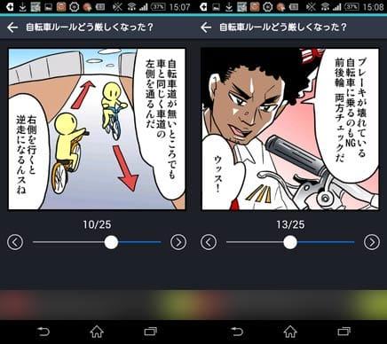 楽天マンガニュース 漫画で凶悪事件や芸能ニュースを毎日提供:マンガ例