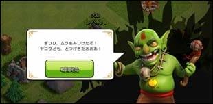 クラッシュ・オブ・クラン (Clash of Clans):いかにも悪そうな緑色がゴブリン