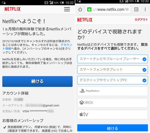キャプション:「Netflix」のメンバーシップが開始された(左)視聴するデバイスを選ぼう(右)
