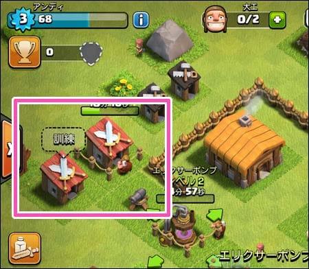 クラッシュ・オブ・クラン (Clash of Clans):兵士を増やすための施設