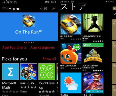 「Windows 10 Mobile Insider Preview」のストア(左)「Windows Phone 8.1 update」のストア(右)