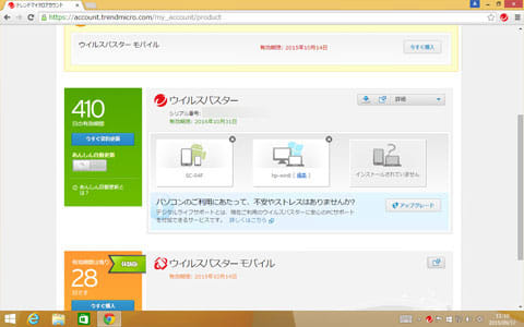PC版の管理サイト