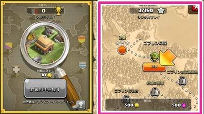 クラッシュ・オブ・クラン (Clash of Clans): 向かって右側がゴブリンとのバトルマップ