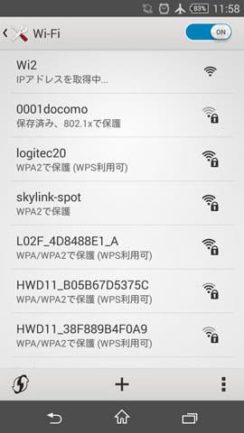 docomoWi-Fiを発見