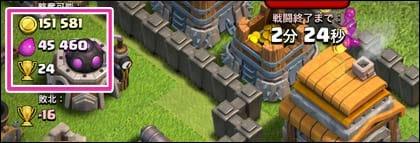 クラッシュ・オブ・クラン (Clash of Clans):画面左側が攻めた時に奪える最大資源量