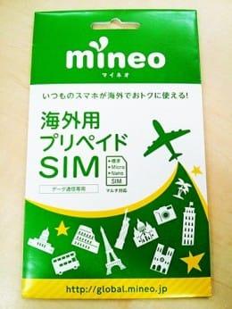 mineo海外用プリペイドSIMパッケージ