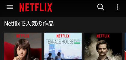 世界最大手の映像配信サービス「Netflix」を1ヶ月の無料期間中に試してみた!
