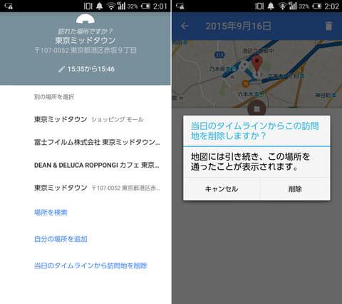 「編集」画面。1番下の項目をタップ(左)ゴミ箱をタップ後に表示された(右)