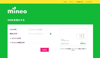 アクティベーション用WEB画面