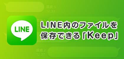 『Evernote』のライバル出現!?LINEの新機能「Keep」で仕事も日常生活もはかどる