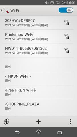 頂上wi-fi