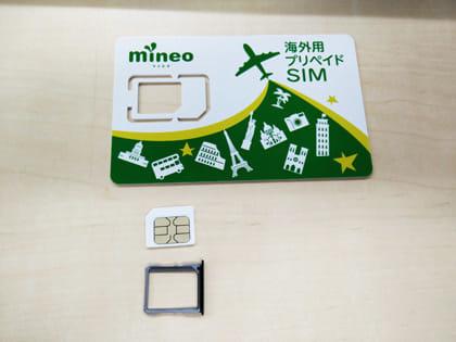 マイクロSIMのサイズで取り出した状態
