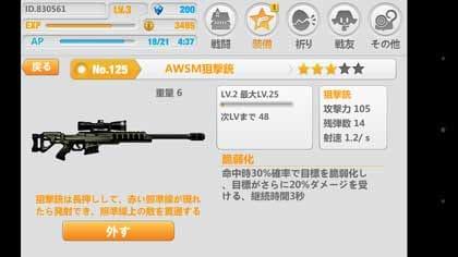 崩壊学園【本格横スクロールアクションゲーム】:狙撃銃は攻撃力が高いが動作が遅くなるので注意
