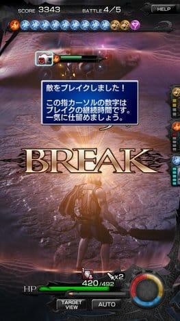 MOBIUS FINAL FANTASY:とにかく敵をブレイクし、一気に攻撃していく。