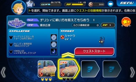 KINGDOM HEARTS Unchained χ:ポイント6