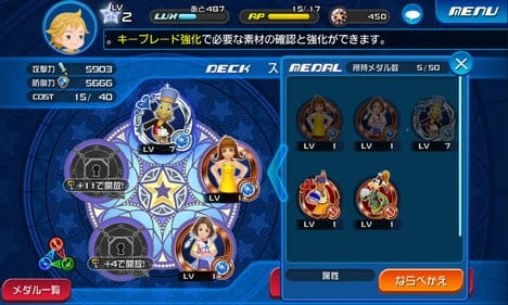 KINGDOM HEARTS Unchained χ:ポイント7