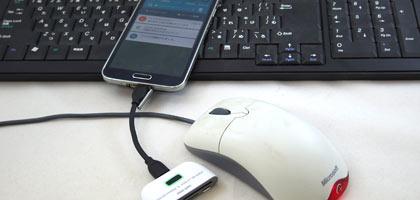 スマホをマウスで操作したい!スマホで動くUSB機器はこれだ!