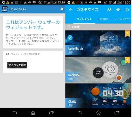 average temp &3D clock widget:アプリ説明(左)ウィジット選択画面(右)