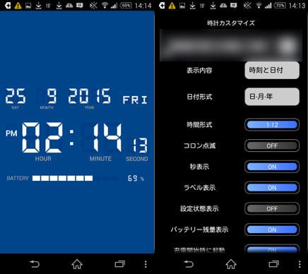 デジタルクロック SHG2 無料版:アプリ立ち上げ画面(左)設定画面(右)