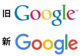 Googleの新旧ロゴ