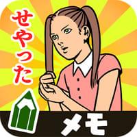 メモ帳 アメリカンポップ関西弁 無料メモ
