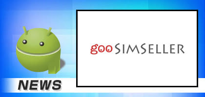 【今週の格安スマホ】goo SimSeller、9月28日までシルバーウィークセールを開催中