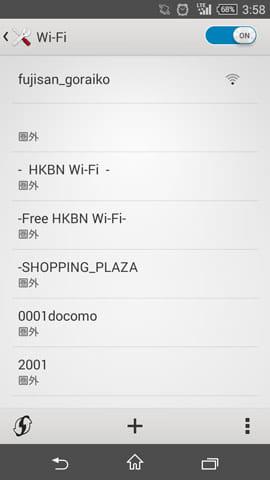 fujisan_goraikoのWi-Fi、これをキャリアのWi-Fiと勘違いしていた