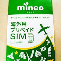 【実践】mineo(マイネオ)海外用プリペイドSIMをハワイ...