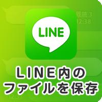 『Evernote』のライバル出現!?LINEの新機能「Keep」で...