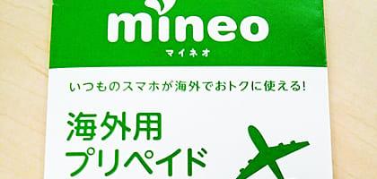 【実践】mineo(マイネオ)海外用プリペイドSIMをハワイで試してみた