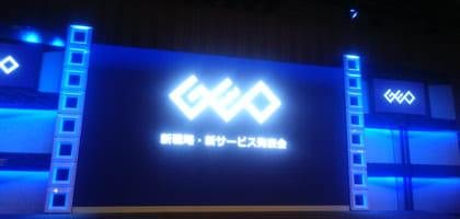 【速報】GEO(ゲオ)×エイベックスがタッグ!アレもコレも見放題の映像配信「ゲオチャンネル」が始まる