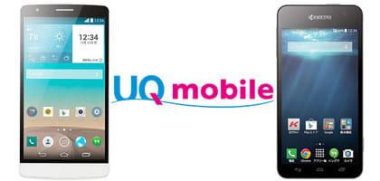 通信速度が速い!au端末に対応した格安SIMサービス「UQ mobile」