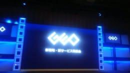 本格的に映像配信サービスを展開するGEO(ゲオ)