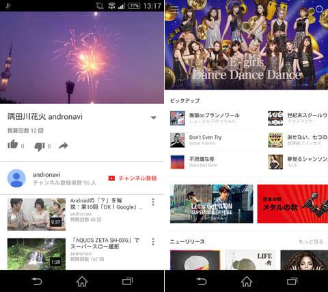 『YouTube』(左)や『LINE MUSIC』(右)視聴にも最適