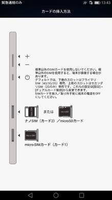 nanoSIMカードスロットはmicroSDメモリーカードスロットと兼用