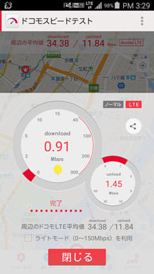 速度に問題なし(計測日:2015年10月14日 場所:東京都中央区)